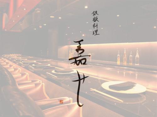 ◆鉄板料理 嘉せ◆